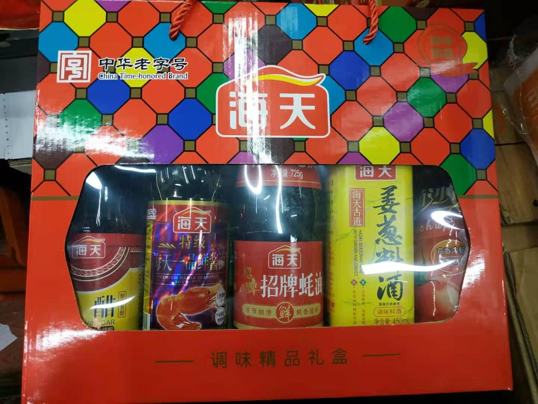 实体批发海天调味品精品礼盒-5瓶一套连锁供应报价55.00元