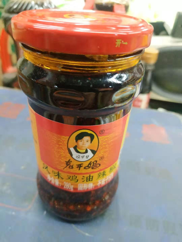 实体批发老干妈风味鸡油辣椒-280g*24瓶连锁供应报价210.00元