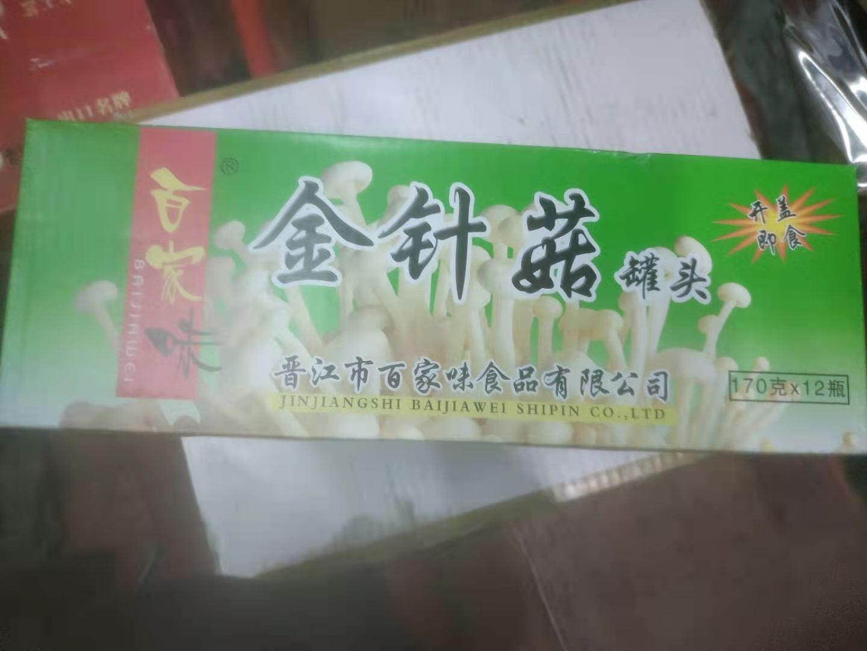 实体批发百家味金针菇罐头-170g*12瓶连锁供应报价30.00元