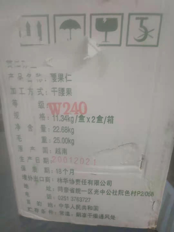 实体批发林华协腰果仁-11.34kg*1桶(半箱)连锁供应报价700.00元
