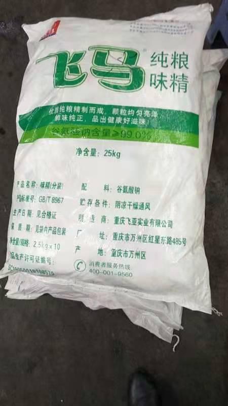 实体批发飞马纯粮味精-25kg连锁供应报价295.00元