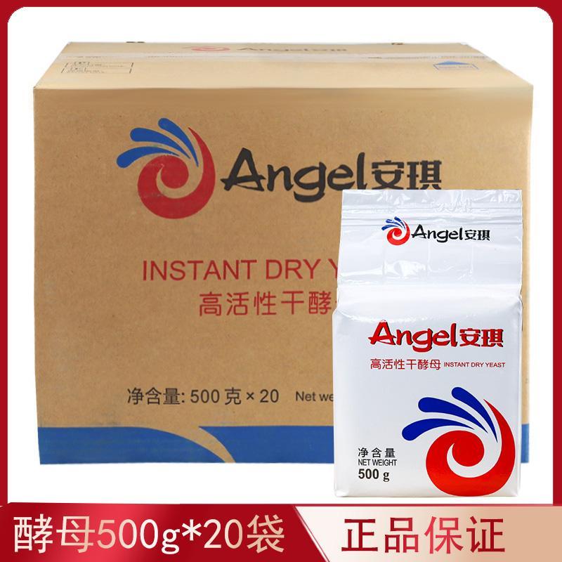 实体批发安琪高活性干酵母-1*500g*20包连锁供应报价290.00元