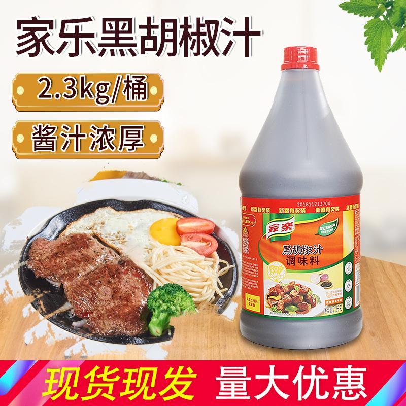 实体批发家乐黑胡椒汁-1*2.3KG连锁供应报价42.00元