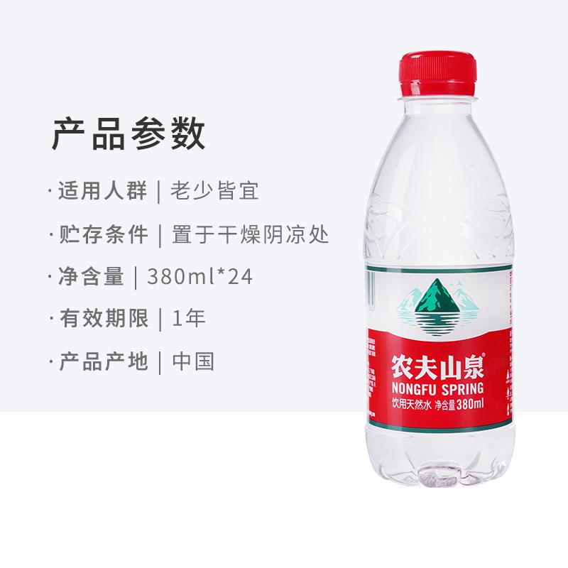 实体批发农夫山泉-380ml*24瓶/箱连锁供应报价28.00元