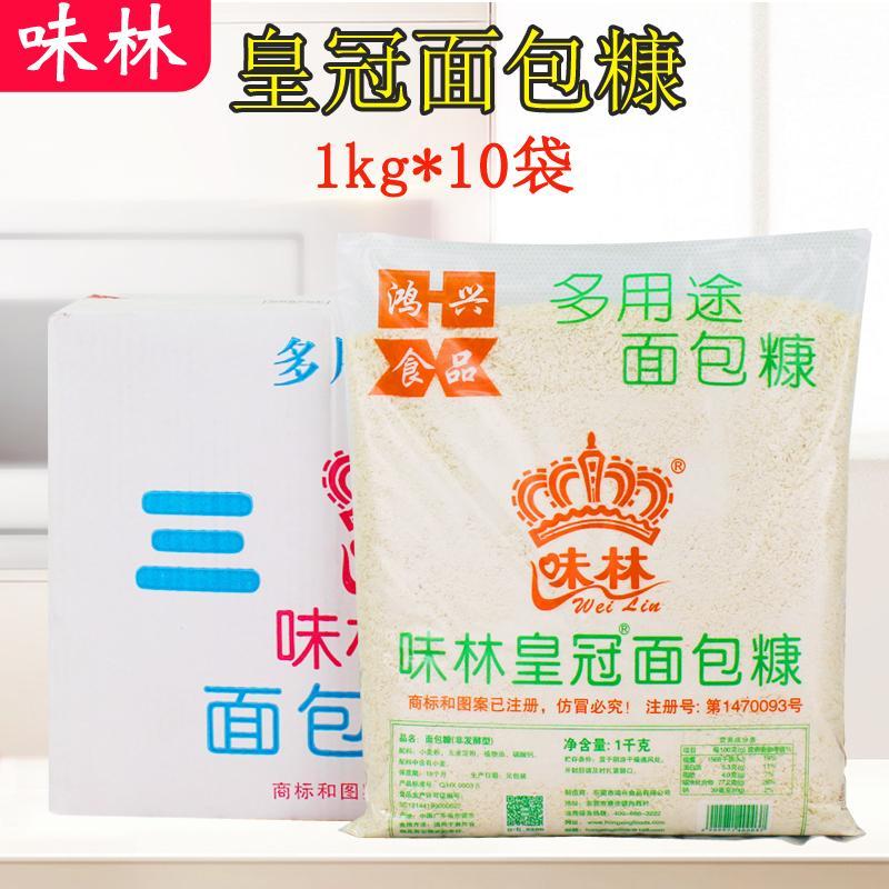 实体批发味林白面包糠-1kg*10包连锁供应报价70.00元
