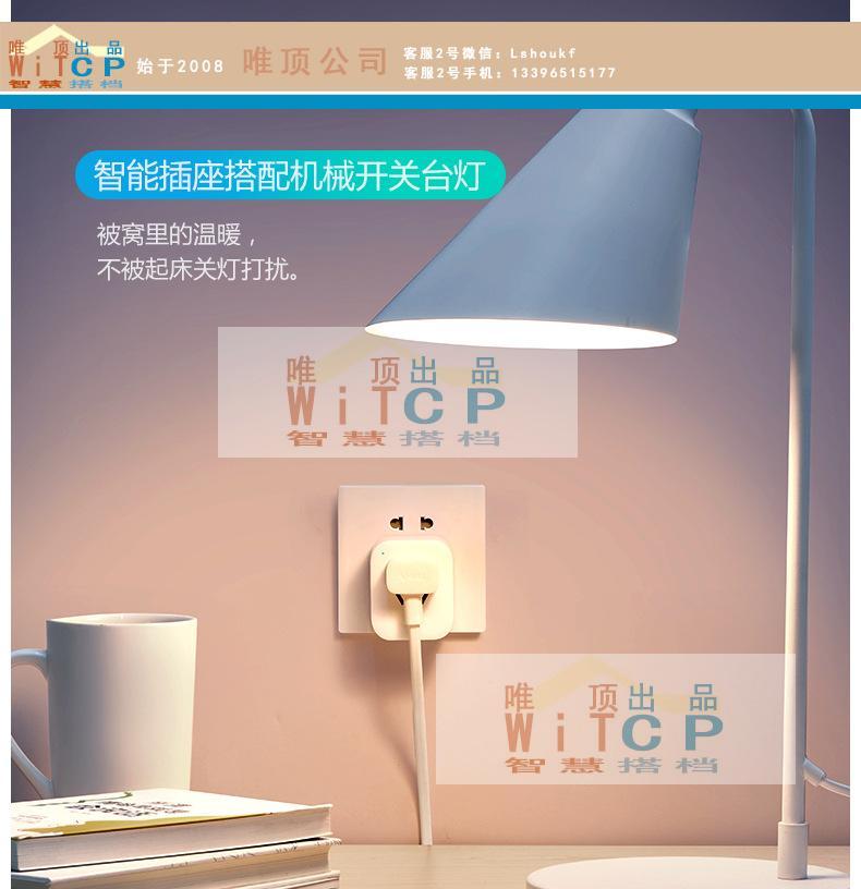 公牛WIFI智能转换器GN-Y201G_09.jpg