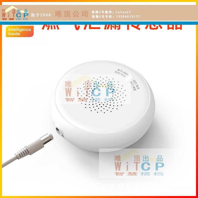 唯顶出品智慧搭档厨房智能可燃汽传感器ZigBee煤气泄漏-遥控器语音智能报警系统品牌公司直销供应广安智能家装报价174.00元