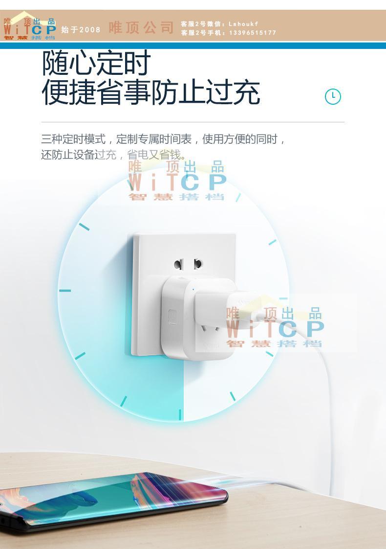 公牛WIFI智能转换器GN-Y201G_10.jpg