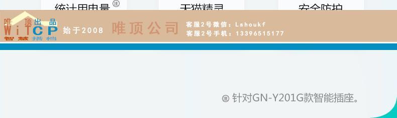 公牛WIFI智能转换器GN-Y201G_03.jpg
