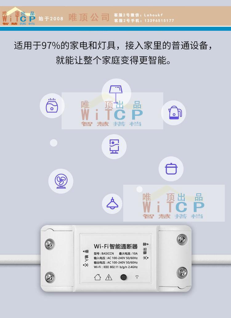 WiFi智能通断器-详情_02