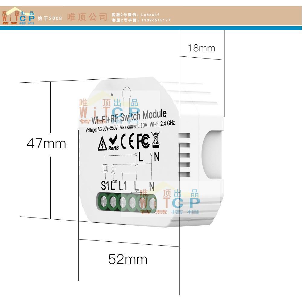 唯顶出品智慧搭档wifi智能通断器-隐藏式智能开关手机APP控制适用于天猫精灵 Alexa品牌公司直销供应广州智能家装报价78.00元