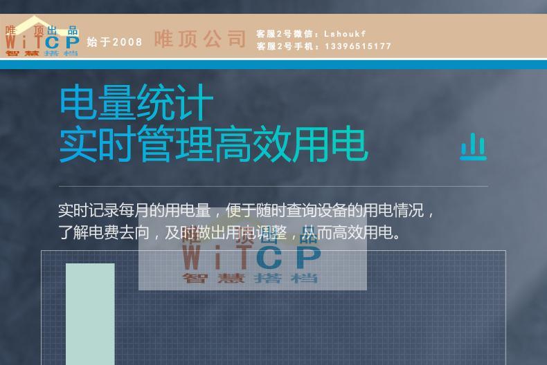 公牛WIFI智能转换器GN-Y201G_13.jpg