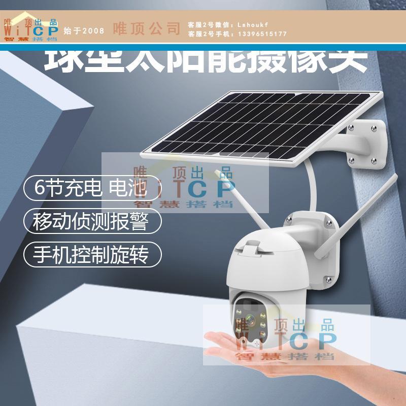 唯顶装饰公司太阳能户外无线监控网络摄像头-中文WiFi款含电池+64G内存卡直销供应娄底智能家装报价538.00元