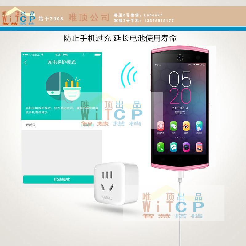 唯顶出品智慧搭档智能卧室插座-阿里App/京东app+wifi定时插座品牌公司直销供应广州智能家装报价88.00元