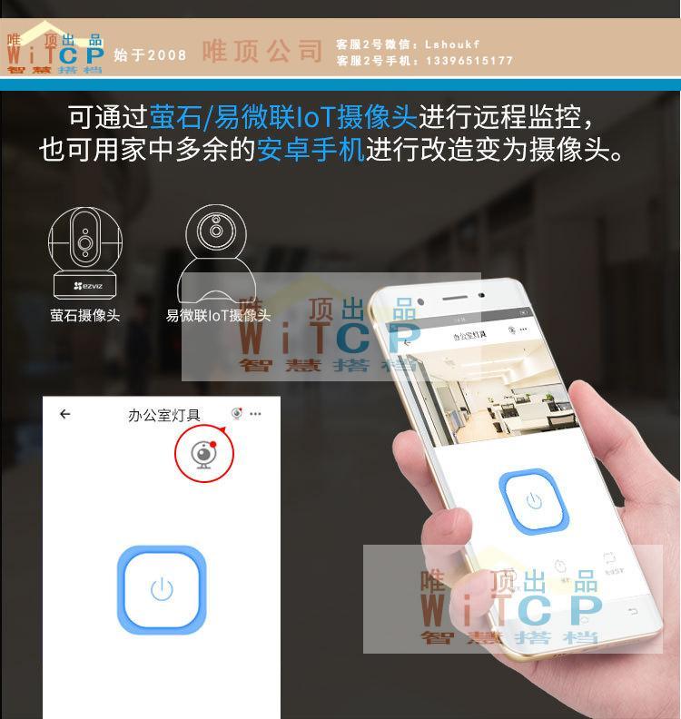 WiFi智能通断器-详情_09
