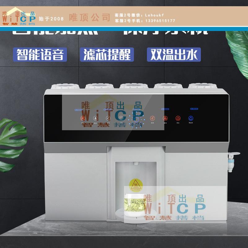 唯顶出品智慧搭档厨房智能RO纯水机智能语音播报净水器-加热大屏一体机五级品牌公司直销供应白城智能家装报价760.00元