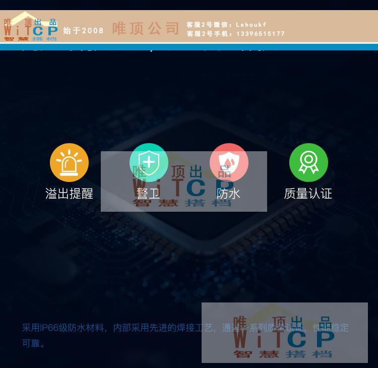WiFi详情-溢水_09.jpg
