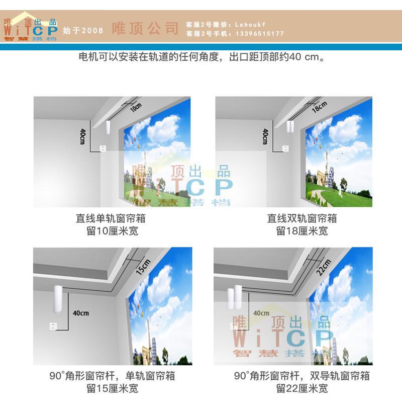 智能窗帘电机详情_01_09.jpg