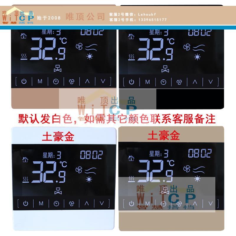 唯顶出品智慧搭档智能中央空调控制器温控器地暖二合一主机-联动无线WIFI品牌公司直销供应营口智能家装报价160.00元
