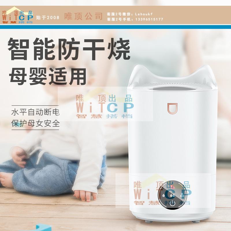 唯顶出品智慧搭档儿童房智能香薰机-k7粉色品牌公司直销供应广州智能家装报价59.00元