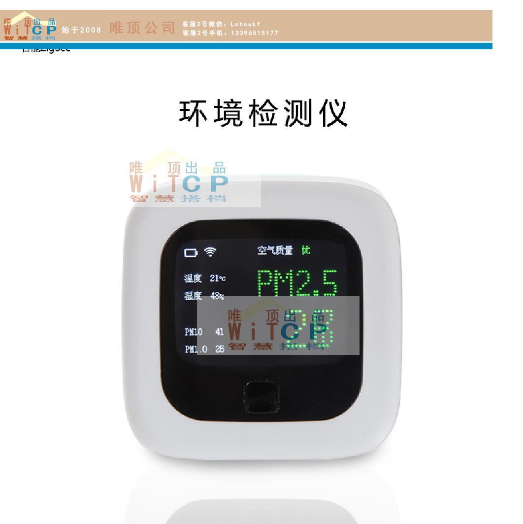 唯顶出品智慧搭档客厅智能温湿度PM2.5环境检测仪环境感应器检测仪-PMT1006-WT品牌公司直销供应池州智能家装报价468.00元
