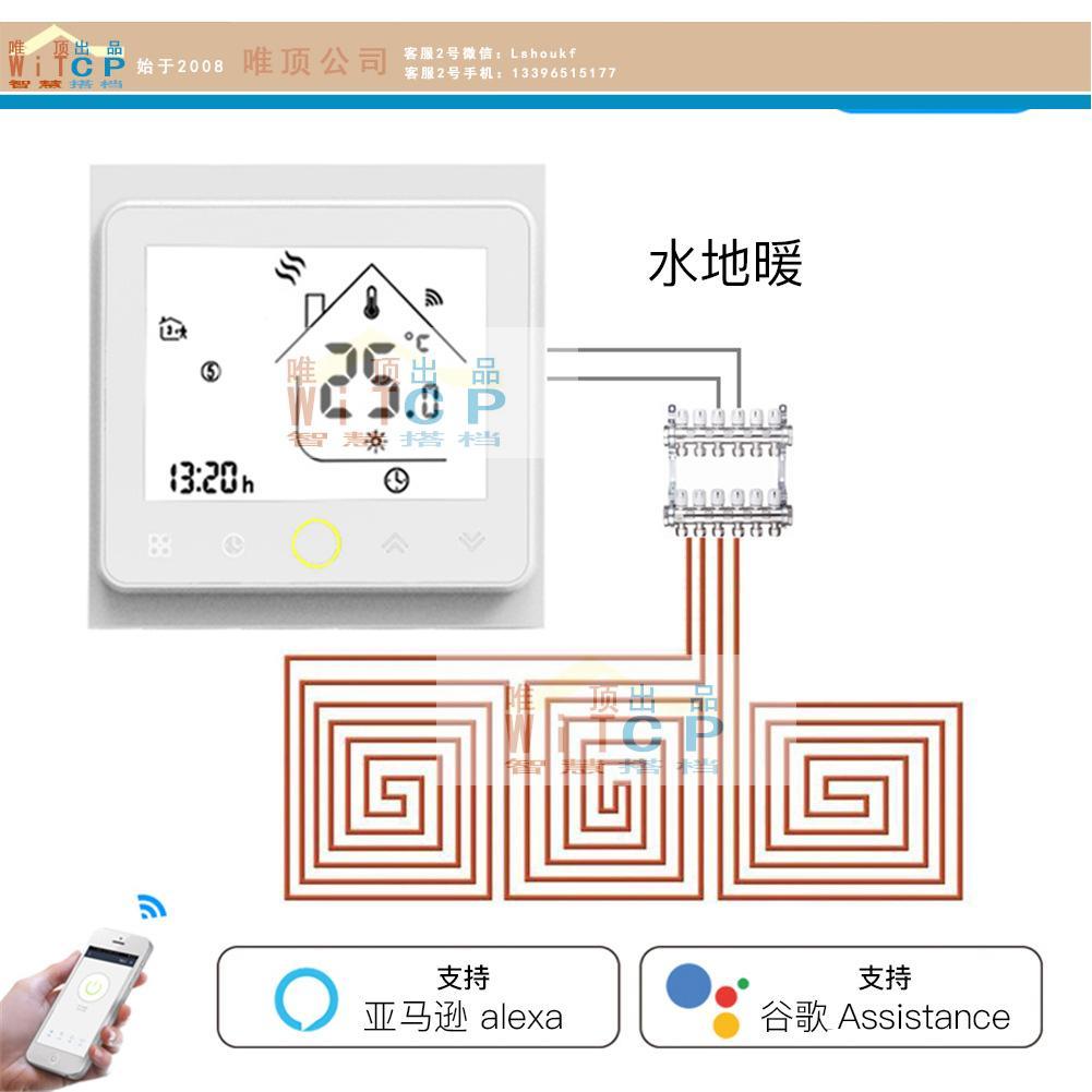 唯顶出品智慧搭档智能水地暖温控器-app远程遥控面板wifi水采暖关定时开关品牌公司直销供应赤峰智能家装报价258.00元