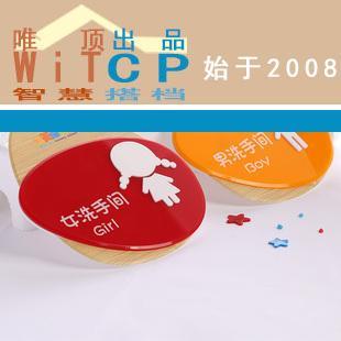 菏泽幼儿园男女厕所标识牌定制亚克力洗手间创意卫生间门牌自粘标牌唯顶出品