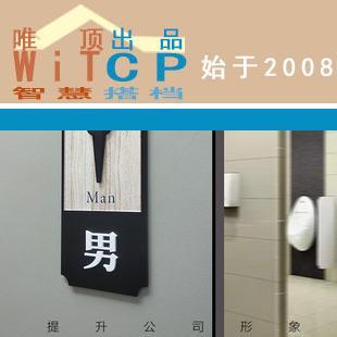 梅州创意洗手间门牌松木红木科室牌卫生间标识男女厕所酒店宾馆指示牌唯顶公司出品