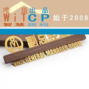 长沙金属门牌办公室标识牌定制可更换科室牌实木高档部门指示牌区域牌唯顶公司出品