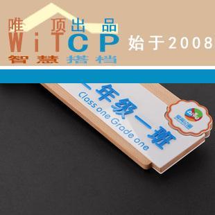 青岛学校年级牌定制双面班级牌幼儿园木质卡通班牌教室提示牌可换门牌唯顶公司出品