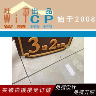 齐齐哈尔立体字不锈钢单元幢号牌订做贴墙金色楼栋房号牌高档小区房地产牌唯顶公司出品