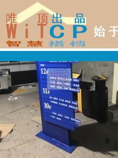 池州楼层导示牌 户外指示牌 立牌 电梯口楼层索引牌 订做可更换插卡式唯顶公司出品