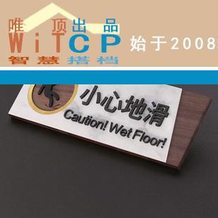 晋中酒店小心地滑提示牌定制高档男女洗手间指示牌WC卫生间标识门牌子唯顶公司出品