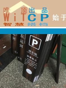 双鸭山木纹色标牌 木纹漆标牌 不锈钢防木纹标牌订做 公园景区标识 指示唯顶公司出品
