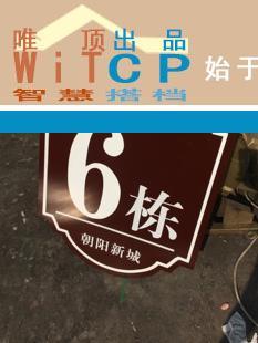 白城小区栋号牌 幢号牌 不锈钢咖啡色单元牌楼层号码牌订做房地产标牌唯顶公司出品