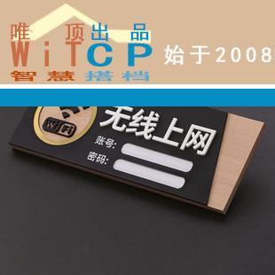 阜新酒店wifi密码牌无线上网提示牌小心地滑男女洗手间标识牌禁止吸烟唯顶公司出品