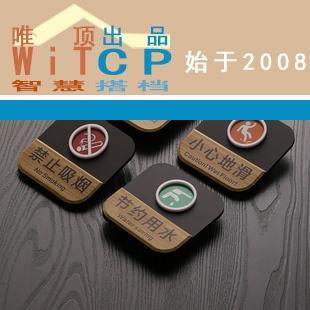 荆门亚克力禁止吸烟提示牌小心地滑警示牌节约用水标志牌个性门牌定制唯顶公司出品