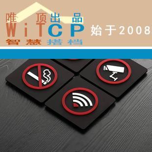 河源宾馆饭店推拉门牌指示牌禁止拍照标识牌亚克力吸烟提示牌wifi牌子唯顶公司出品