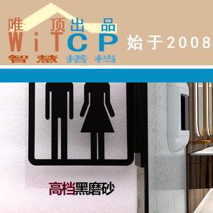 温州亚克力洗手间指示牌卫生间标识牌男女厕所标牌WC双面侧装广告牌唯顶公司出品