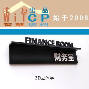南京创意高档亚克力门牌3D立体公司部门账务室董事长办公室房间牌定制唯顶公司出品