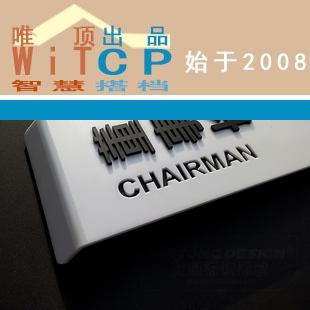 惠州竖式亚克力门牌公司办公室定制董事长创意科室牌个性包间指示牌唯顶公司出品